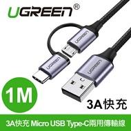 綠聯 1M 3A快充 Micro USB Type-C兩用傳輸線 編織