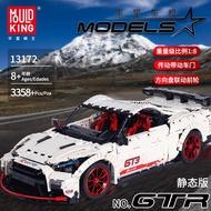 新品現貨-宇星13172 GTR拼裝積木 賽車系列 跑車模型 相容樂高