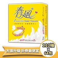 春風衛生紙 超細柔抽取式衛生紙(110抽/64包/箱)