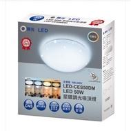 舞光 Led Dancelight 可調光 吸頂燈 50W LED-CES50DM