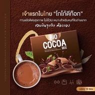 ไบโอ โกโก้Bio Cocoa Mix by khunchan(ราคาต่อกล่อง)