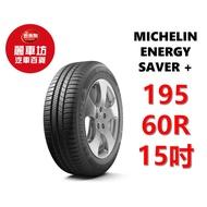 米其林輪胎 ENERGY SAVER+ 195/60R15 88H【麗車坊12179】