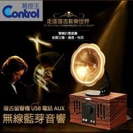 【易控王】無線藍芽音箱 藍芽喇叭 復古留聲機 紅木紋 USB AUX (50-018)
