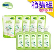 nac nac 奶瓶蔬果洗潔精箱購特惠組(瓶裝700mlx5+補充包600mlx5)