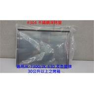 晶工牌 JK-7300.JK-7450.JK-630 烤箱專用深烤盤 JK-30L-01