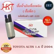 ปั๊มน้ำมันเชื้อเพลิง (ปั๊มติ๊ก) Toyota Altis 1.6 ปี 2004 (รหัสสินค้า GIP-539)