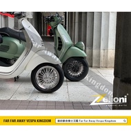 遠的要命偉士王國 Vespa Zelioni 鍛造 12吋 輪框 2018年式