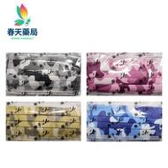 【樂子】迷彩系列 成人醫療口罩 醫療雙鋼印 -現貨供應