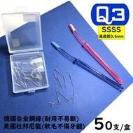 Q3替換牙間刷刷頭,軟毛~軟毛~台灣製造,用的安心【適用於德恩奈、歐樂B的替換式長柄牙間刷】