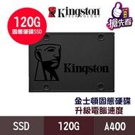 [現貨]KINGSTON金士頓A400 120G/120GB/SSD 2.5吋固態硬碟 /SSD硬蝶SA400S37