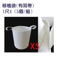 【蔬菜工坊005-A38-14-5】移植袋.美植袋1尺4 - 5入/組(有耳帶)