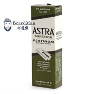 Astra 極致白金 雙面安全刀片 刮鬍刀片 10盒 20盒 賣場