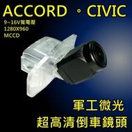 本田 ACCORD CIVIC.軍工夜視  MCCD 寬電壓輸入 8層玻璃175度超廣角倒車鏡頭