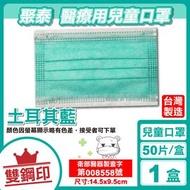 聚泰 聚隆 雙鋼印 兒童醫療口罩 醫用口罩 (土耳其藍) 50入/盒 (台灣製 CNS14774) 專品藥局【2017304】