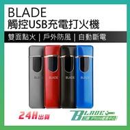 BLADE觸控USB充電打火機 現貨 當天出貨 點菸器 充電式打火機 觸控感應 點煙器 防風打火機【刀鋒】