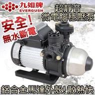 附發票 九如牌ESV200穩壓超靜音加壓馬達1/4HP電子式穩壓加壓機110V/220V (無水斷電)舊型號EKV200