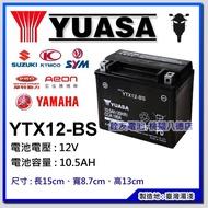 +桃園銓友電池- YUASA YTX12-BS 湯淺機車電池.重機電瓶 光陽 Xciting 500i