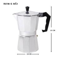 Pezzetti ltalexpress Alumonium Moka Pot 6 Cup หม้อต้มกาแฟ เครื่องชงกาแฟสด เครื่องชงกาแฟ เครื่องทำกาแฟสด ขนาด 6 ถ้วย รุ่น PEZZETTI italexpress