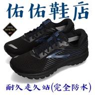 【免運】男款 完全防水 足弓氣墊鞋 耐久走久站 足底筋膜炎 足工 BROOKS  GHOST 12 GTX