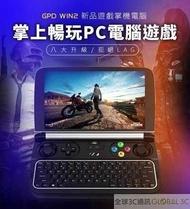 512GB 新版 M3-8100Y GPD WIN2 WIN10 繁體中文 觸控 遊戲機 6吋小筆電