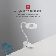 【  APP滿666折50滿三千點數回饋11~23%】小米米家 Yeelight LED充電夾式檯燈 護眼檯燈 床頭燈 閱讀檯燈