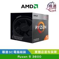 AMD 超微 R5-3600 3.6/4.2G 6核12緒(無內顯)7奈米 含稅價 $5970 搭版享優惠 真香!現貨
