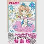 (日本漫畫特裝版)庫洛魔法使CLEAR CARD篇 NO.5:附小櫻黏土人