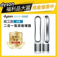 【dyson 戴森 限量福利品】dyson Pure Cool TP00 二合一空氣清淨機/風扇/循環扇