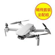 DJI 大疆 Mini 2 空拍機 暢飛套裝 無人機(Mini2 公司貨)送128G卡+Care隨心換