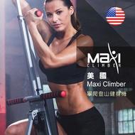 免運 洛克馬 Maxi Climber專業攀爬登山機