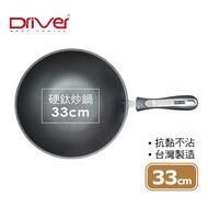 Driver 新硬頂級硬鈦炒鍋-33cm