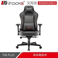 i-Rocks IRocks 艾芮克 T08 Plus 頂級電競椅 高階電腦椅 [富廉網]