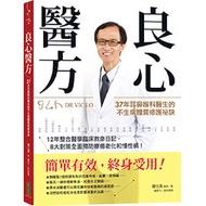 79折免運~良心醫方•37年耳鼻喉科醫師的不生病體質修護祕訣