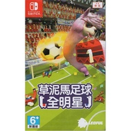 任天堂 Nintendo Switch 草泥馬足球:全明星 [全新現貨]