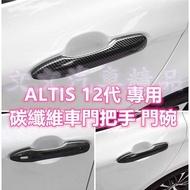 ALTIS 12代 專用 碳纖維把手 碳纖維門碗 卡夢 水轉印 ALTIS卡夢把手 車門門碗 碗公 拉手 車門把手