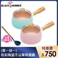 (買一送一)BLACK HAMMER 粉彩陶瓷不沾單柄湯鍋-加贈矽膠湯勺