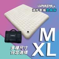《愛露愛玩》【露米 Lumikenkä】漫步雲端世界專利空氣床 充氣床墊 M / L / XL 充氣床墊 床墊 充氣床
