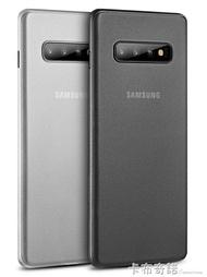 三星s10手機殼磨砂超薄透明S10 簡約5G全包邊plus保護套s10e