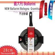 Ballarini Bologna Granitium 新一代 28cm 不沾炒鍋 平底鍋 花崗石鍋 486917N