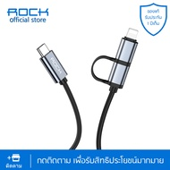 Rock USB-C to USB-C & Lightning 2 in1 Charge & Sync Cable สายชาร์จ