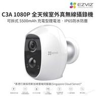 EZVIZ - C3A 1080P 真無線Wi-Fi室外攝錄機 IPCAM 充電池式 IP65 防水防塵