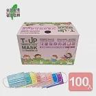 《真心良品》上立雙鋼印婦幼醫 療拋棄式口罩100片 粉色