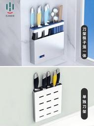304不銹鋼刀架刀座廚房置物架壁掛式免打孔刀具架刀架子收納用品 NMS