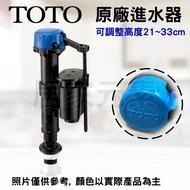 TOTO  原廠進水器 進水器 進水機 馬桶配件 水箱另件 水箱零件 水箱套件 進水閥 進水組 B3800E