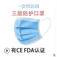 民用三層一次性口罩防護透氣過濾口罩非醫用現貨有CE、FDA認證
