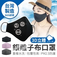 『現貨』【銀離子布口罩】銀離子 三層口罩 有機棉 SGS檢驗 布口罩 水洗口罩 口罩【BE669】