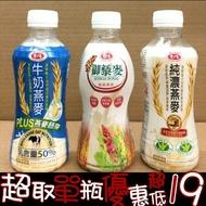 【輕鬆價物超所值】愛之味純濃燕麥🌾牛奶燕麥🐂御藜麥🌾草莓燕麥🍓