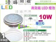 【LED燈泡】LED-111 10W AR111 4000K暖白光 OSRAM晶片 附專用變壓器 精省方案【燈峰照極】#2152