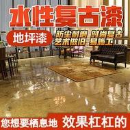免運仿古地坪漆耐磨復古水泥地面漆環氧樹脂地板漆家用室內外防滑油漆