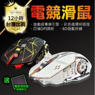 【台灣現貨  搶電競滑鼠+送滑鼠墊】超強六鍵功能+炫光款 滑鼠 電競滑鼠 有線滑鼠 競技滑鼠  多段DPI 有線電競滑鼠